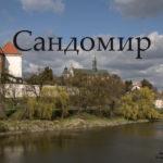 Сандомир. Что посмотреть в Польше?